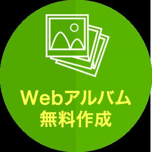 Webアルバム無料作成
