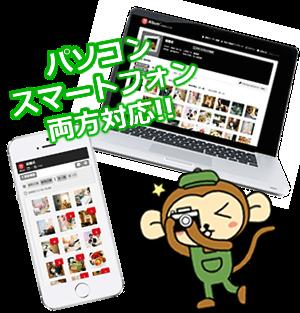 パソコン・スマートフォン両方対応!!