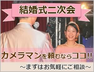 結婚式二次会カメラマン
