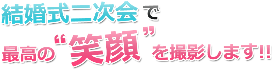 【テスト】結婚式二次会・1.5次会カメラマン!格安写真撮影!東京都・大阪府出張料0円