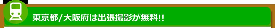 東京都/大阪府は出張撮影が無料!!