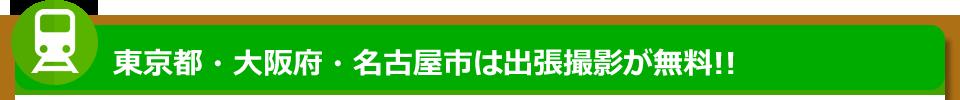 東京都・大阪府・愛知県(名古屋市)は出張撮影が無料!!