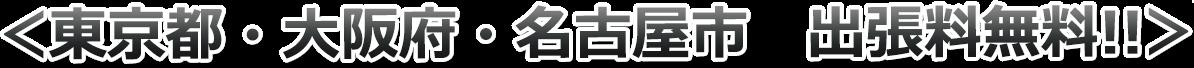 東京都・大阪府・名古屋市 出張料無料!