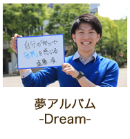 夢アルバム