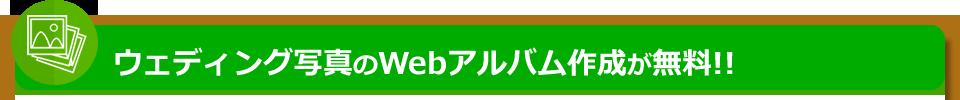 ウェディング写真のWebアルバム作成が無料!!