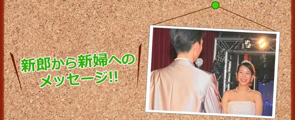 新郎から新婦へのメッセージ!!
