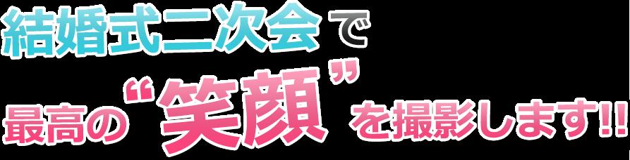 結婚式二次会・1.5次会カメラマン!格安写真撮影!東京都・大阪府 出張料0円